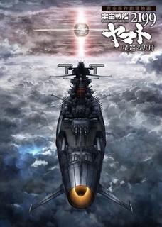 『宇宙戦艦ヤマト2199-星巡る方舟』 ティザーポスター_R.jpg