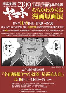 Yamato-Poster-800.jpg