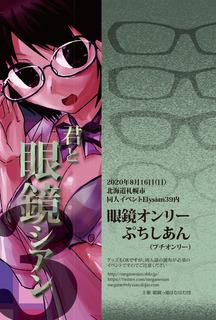 君と眼鏡シアン3チラシ.jpg